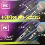 ไมโครโฟน ไมค์สาย PK LM-151 และ 153