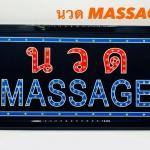 ป้ายไฟ LED นวด massage
