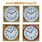 นาฬิกาแขวนผนัง ตราสมอ แท้ รุ่น 012