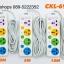 รางปลั๊กไฟ CKML รุ่น CKL-694 10 เมตร thumbnail 1