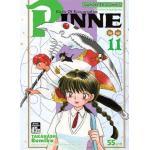 RINNE รินเนะ เล่ม 11