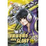 เทพยุทธ์เซียน Glory เล่ม 12