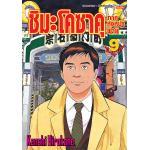 ชิมะ โคซาคุ ภาคหัวหน้าฝ่าย เล่ม 09