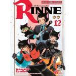 RINNE รินเนะ เล่ม 12
