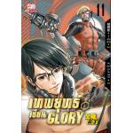 เทพยุทธ์เซียน Glory เล่ม 11