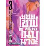 ยอดเชฟของโนบุนางะ เล่ม 03