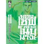 ยอดเชฟของโนบุนางะ เล่ม 11