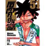 โอตาคุ ปั่นสะท้านโลก เล่ม 51