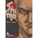 Shamo ชาโมนักสู้สังเวียนเลือด เล่ม 11