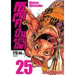 โอตาคุ ปั่นสะท้านโลก เล่ม 25