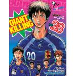 GIANT KILLING เล่ม 28