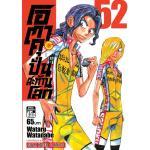 โอตาคุ ปั่นสะท้านโลก เล่ม 52