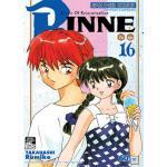 RINNE รินเนะ เล่ม 16