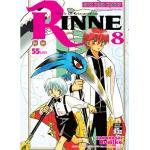 RINNE รินเนะ เล่ม 08