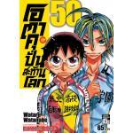 โอตาคุ ปั่นสะท้านโลก เล่ม 50