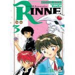 RINNE รินเนะ เล่ม 03