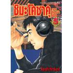 ชิมะ โคซาคุ ภ.หัวหน้าฝ่าย เล่ม 05