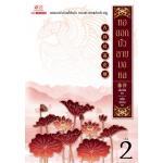 หอดอกบัว ลายมงคล เล่ม 02