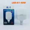 หลอดไฟ LED K-1 ขนาด 40W