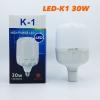 หลอดไฟ LED K-1 ขนาด 30W