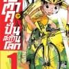 [Special Price] โอตาคุ ปั่นสะท้านโลก เล่ม 1-30 (ลด40%)