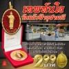 เหรียญเทพทันใจ วัดแก้วฟ้าจุฬามณี พ.ศ. ๒๕๕๙