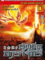 ผู้พิชิตดาราจักร เล่ม 01- 06 [แพ็คชุดราคาพิเศษ]