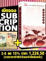 [SUBSCRIPTION ORDER] หอดอกบัวลายมงคล เล่ม 2-6 จบ + Boxset