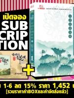 [SUBSCRIPTION ORDER] หอดอกบัวลายมงคล เล่ม 1-6 จบ Boxset
