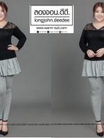 เลคกิ้งกางเกง+กป คนอ้วน แบบที่ 1(ทรงระบาย)สีดำ