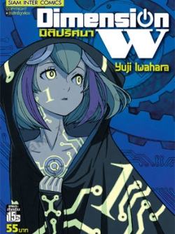 [แพ็คชุด] Dimension W มิติปริศนา เล่ม 1-8