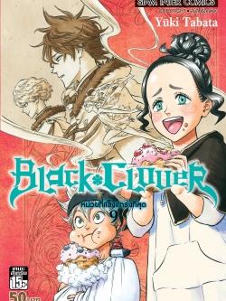 [แยกเล่ม] Black clover เล่ม 1-11