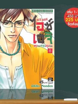 [Flash Sale!!] ICE AGE ไอซ์ เอจิฯ เล่ม01-10(จบ)