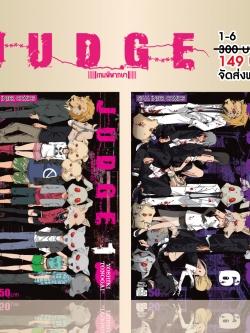 [Flash Sale!!] JUDGE เกมพิพากษา เล่ม 01-06 จบ (แพ็คชุดราคาพิเศษ)
