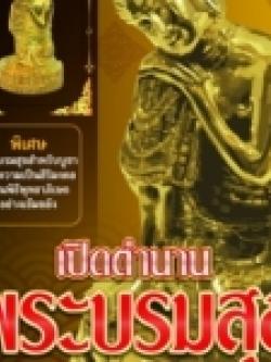 พระบรมสุข วัดแดงประชาราษฎร์ จ.นนทบุรี