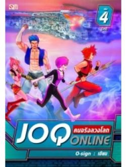 [แยกเล่ม buffet] Joq Online คนจริงลวงโลก เล่ม 01-4
