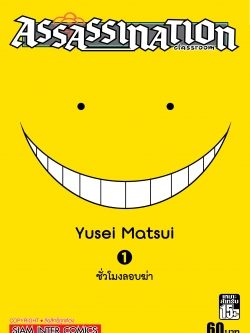 [Special Price] Assassasination classroom เล่ม 1-21จบ (ลด40%)