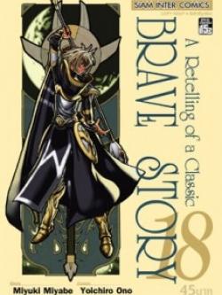 [แพ็คชุด] Brave Story เล่ม 1-20 (จบ)