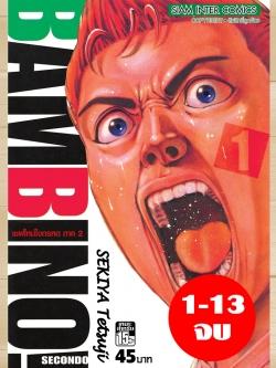 [แพ็คชุด] BAMBINO แบมบิโน เชฟใหม่ใจทรหด ภาค 2 เล่ม 1-13 (จบ)