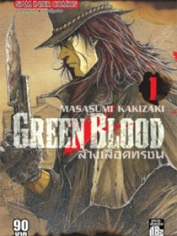 Special Deal - GREEN BLOOD เล่ม 1-5
