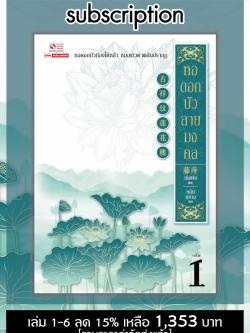 [SUBSCRIPTION ORDER] หอดอกบัวลายมงคล เล่ม 1-6 จบ