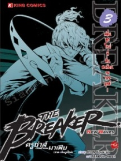 The Breaker new Wave 1 - 9