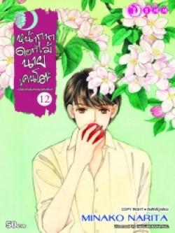 [แยกเล่ม] หน้ากากดอกไม้ของนายเคนโตะ เล่ม 1-12