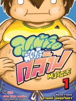 [แพ็คชุด] Muscle ลูกผู้ชายต้องไว้กล้าม เล่ม 1 - 3 (จบ)