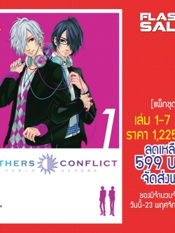 [Flash sale] Brothers Conflict Vol.01-07 จบ