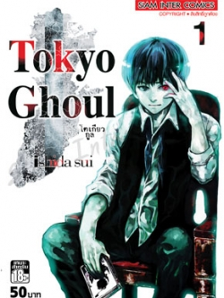 [Special Price] Tokyo Ghoul โตเกียวกูล เล่ม 1 - 14 (จบ)