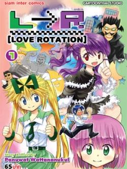 L>R LOVE ROTATION เล่ม 1