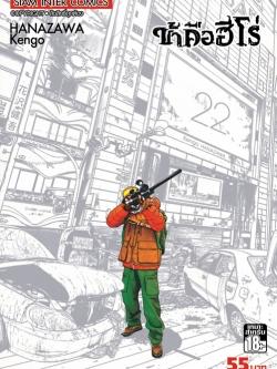 [แยกเล่ม] I am Hero ข้าคือฮีโร่ เล่ม 1-22
