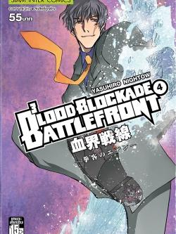 BLOOD BLOCKADE BATTLEFRONT เล่ม 04