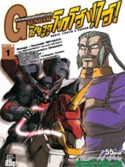 [แพ็คชุด] ตำนานสุดยอดนักสู้จักรกล G GUNDAM ชินจูกุ โทโฮฟุไฮ เล่ม 1-4